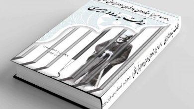 کتاب هفت بند اسیری اثر میرزا محمود دوریسانی (بادفر) مشهور به فانی طرح روی جلد از ناسح نادری