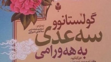 گلستان سعدی به زبان هورامی