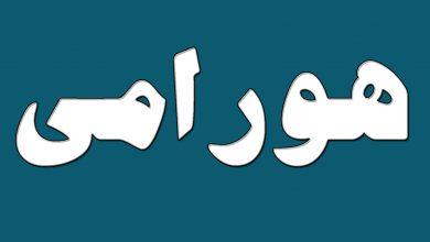زبان هورامی
