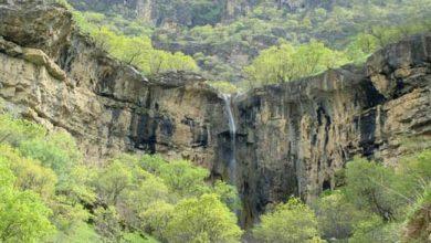 آبشار لشکرگاه