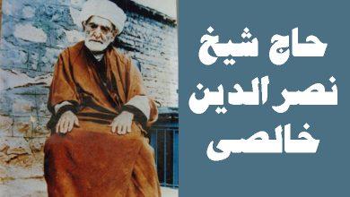 حاج شیخ نصرالدین خالصی