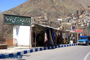 نمایی از بازارچه مرزی نوسود1390