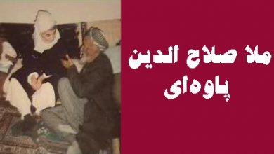 ملا صلاح الدین پاوهای