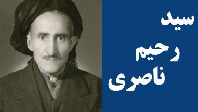 سید رحیم ناصری