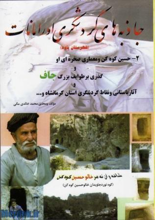 نویسنده ی کتاب زندگی نامه حسین کوه کن