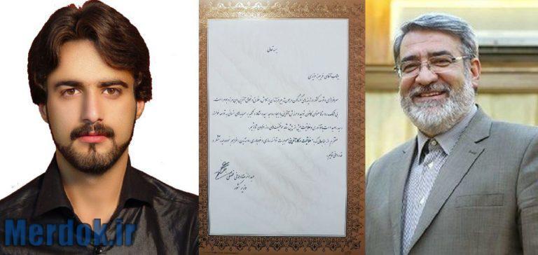 تقدیر و تشکر رسمی وزیر کشور آقای عبدالرضا رحمانی فضلی از فریبرز عزیزی