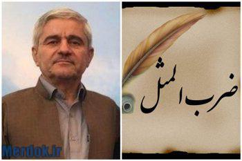 حبیب اله مستوفی