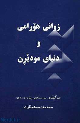 کتاب زوانی هورامی و دنیای مودیرن - نویسنده : محمد مصطفی زاده