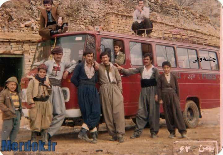 تصاویر قدیمی سروآباد در بهمن ۱۳۶۳ - چشمه وزلی
